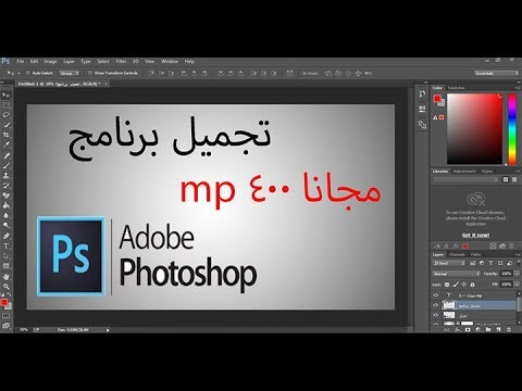 Photo of تحميل برنامج فوتوشوب | PhotoshopPortable  بدون كراك – تحميل