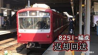 【京急】8251-編成 返却回送
