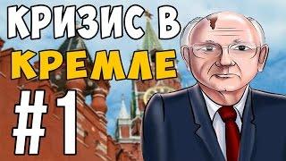 Crisis in the Kremlin (Симулятор правителя 1985)