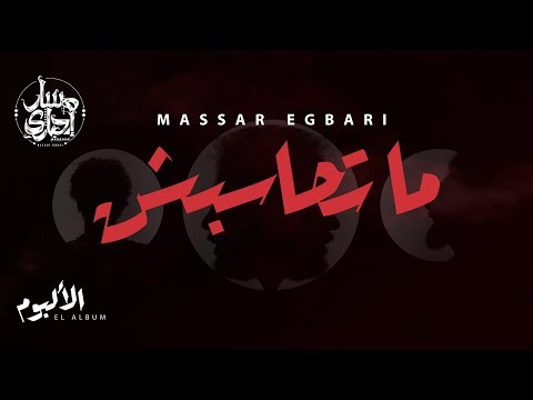 Massar Egbari - Mat7asebsh - Exclusive Music Video | 2018 | مسار اجباري - ماتحاسبش