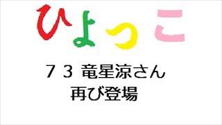 ひよっこ 第73回 「連続テレビ小説 ひよっこ Part1 (NHKドラマ・ガイ...