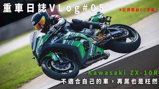 重車日誌#05 買車別衝動,Kawasaki ZX-10R