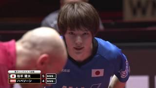 男子シングルス1回戦 松平 健太 vs ハベソーン(オーストリア) 第7ゲーム