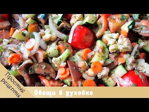 Овощи. Рецепты из овощей. Готовим овощи в духовке