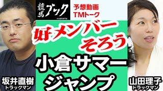 【競馬ブック】小倉サマージャンプ(JG3)予想 2017【TMトーク】夏の小倉競馬開幕 thumbnail
