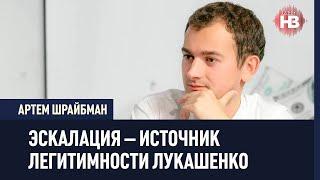 """Лукашенко показывает Западу, что он """"ненаклоняемый"""" - білоруський політолог Шрайбман"""