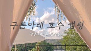 2만원대 호수캠핑장ㅣ마장호수ㅣ노르디스크 알페임19.6ㅣ…