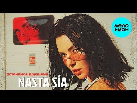 NASTA SIA - Останемся друзьями Single