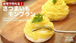 自宅で作れる!さつまいもモンブランの作り方| How to make Sweet Potatoes Mont Blanc