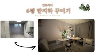 6평 반지하 원룸꾸미기 (도전과제 : 침대, 소파, 빔…