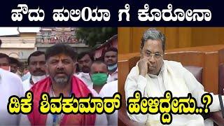 DK Shivakumar About Siddaramaiah Coronavirus | KPCC | Karnataka  Former CM | Namma Kannada News
