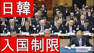 【韓国の反応】韓国の経済団体が日本に求める「入国制限」の緩和、康外相の時には日韓の火種にも