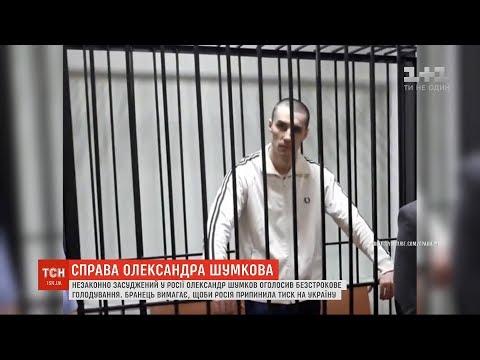 ТСН: Незаконно засуджений у Росії Олександр Шумков оголосив безстрокове голодування