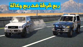 ربع وكالة يتحدى ربع شرطة ولازم يفوز عليه عشان ما يتسطح موتره شوف وشصار!!؟