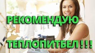 Академия наук рекомендует ТеплопитБел !