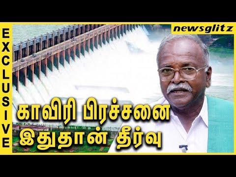காவிரி விவகாரம் தமிழகம் செய்யும் தவறு : NallaSamy gives the PERFECT solution for Cauvery Dispute