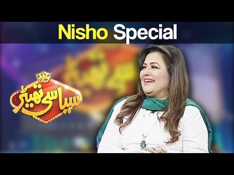 Syasi Theater 14 Aug 2017 - Nisho Special - Express News