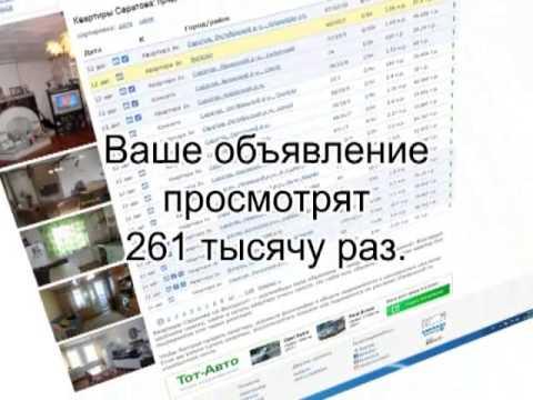 Продажа недвижимости в Саратове,Энгеоьсе,Саратовской области.Продавайте эффективно!