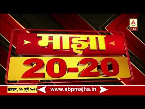 माझा 20-20 | महत्वाच्या घडामोडींचा वेगवान आढावा | ABP Majha