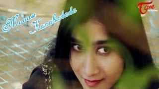 Manase Kanabadada    Telugu Music Video 2017    By Pravallika Patruni