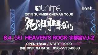 ユナイト 2015 SUMMER ONEMAN TOUR「俺たちに明日はない」SPOT