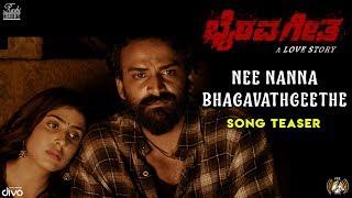 Bhairava Geetha Nee Nanna Bhagavathgeethe Song Teaser | Dhananjaya | Irra Mor | Siddhartha | RGV