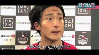 2017明治安田生命J1リーグ第4節サンフレッチェ広島戦前モチベーション映像.