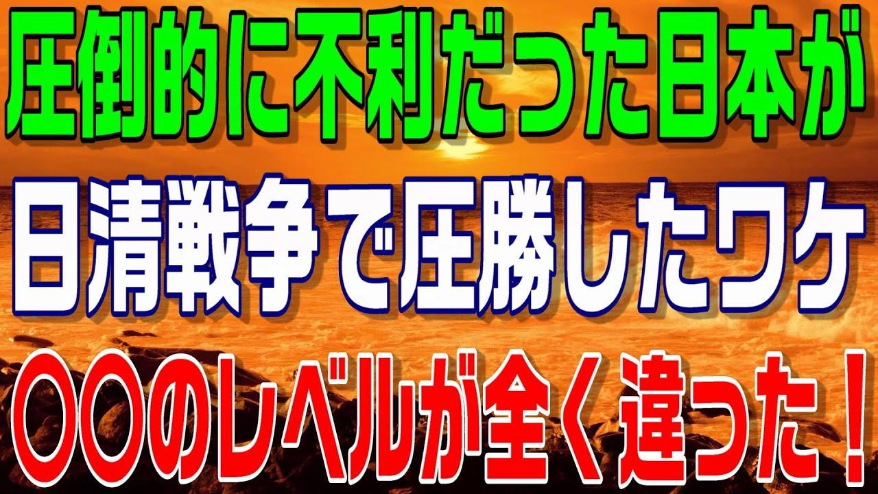圧倒的に不利だった日本が 日清戦争で圧勝したワケ! 〇〇が全く違った!あっぱれ日本の軍隊!