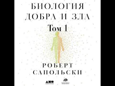 Роберт Сапольски – Биология добра и зла. Как наука объясняет наши поступки. Часть 1. [Аудиокнига]