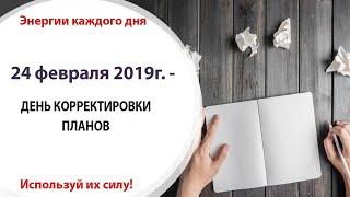 24 февраля (Вс) 2019г. - ДЕНЬ КОРРЕКТИРОВКИ ПЛАНОВ