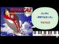 【ウルフル企画】『バンザイ~好きでよかった~』ウルフルズ ♪ピアノ