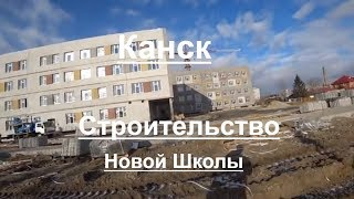Строительство Новой Школы в г Канске.