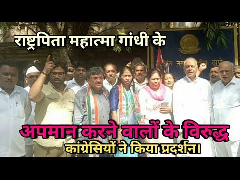 राष्ट्रपिता महात्मा गांधी के अपमान करने वालों के विरुद्ध कांग्रेसियों ने किया प्रदर्शन।