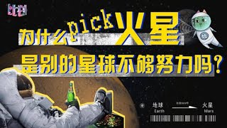 《比划》为什么pick火星,是别的星球不够努力吗?| 中国时刻