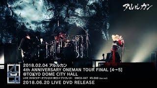 アルルカン LIVE DVD「2018.02.04 アルルカン 4th ANNIVERSARY ONEMAN TOUR FINAL [4→5]@TOKYO DOME CITY HALL」Trailer