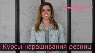 Обучение наращиванию ресниц в Москве
