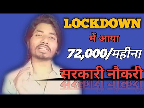 lockdown-me-71,000-/-month-ka-sarkari-job government-job-notification latest-government-job-vacancy