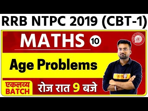 Railway NTPC 2019 (CBT-1) || MATHS || By Abhinandan sir || Class 10 || Age problems