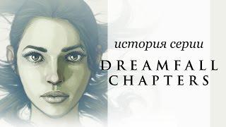 История серии. Dreamfall и The Longest Journey, часть 3