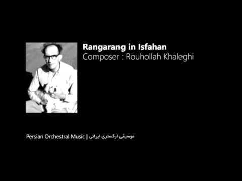 Persian Classical Music   Rouhollah Khaleghi - Rangarang in Isfahan روح اله خالقی - رنگارنگ اصفهان