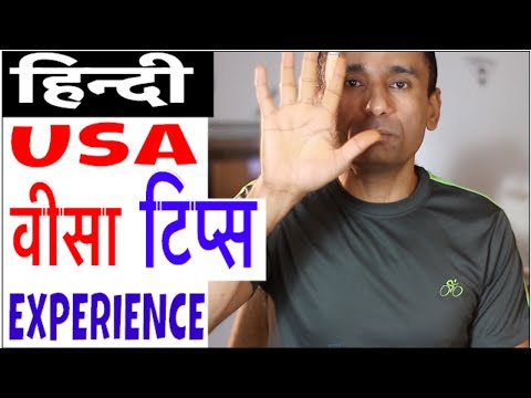 USA Immigration & Tourist Visa Interview Experience and 5 tips in HINDi (Body Language & Cloth)
