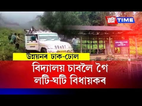 MLA Numal Momin experiences the difficulties to reach a school in Karbi Anglong