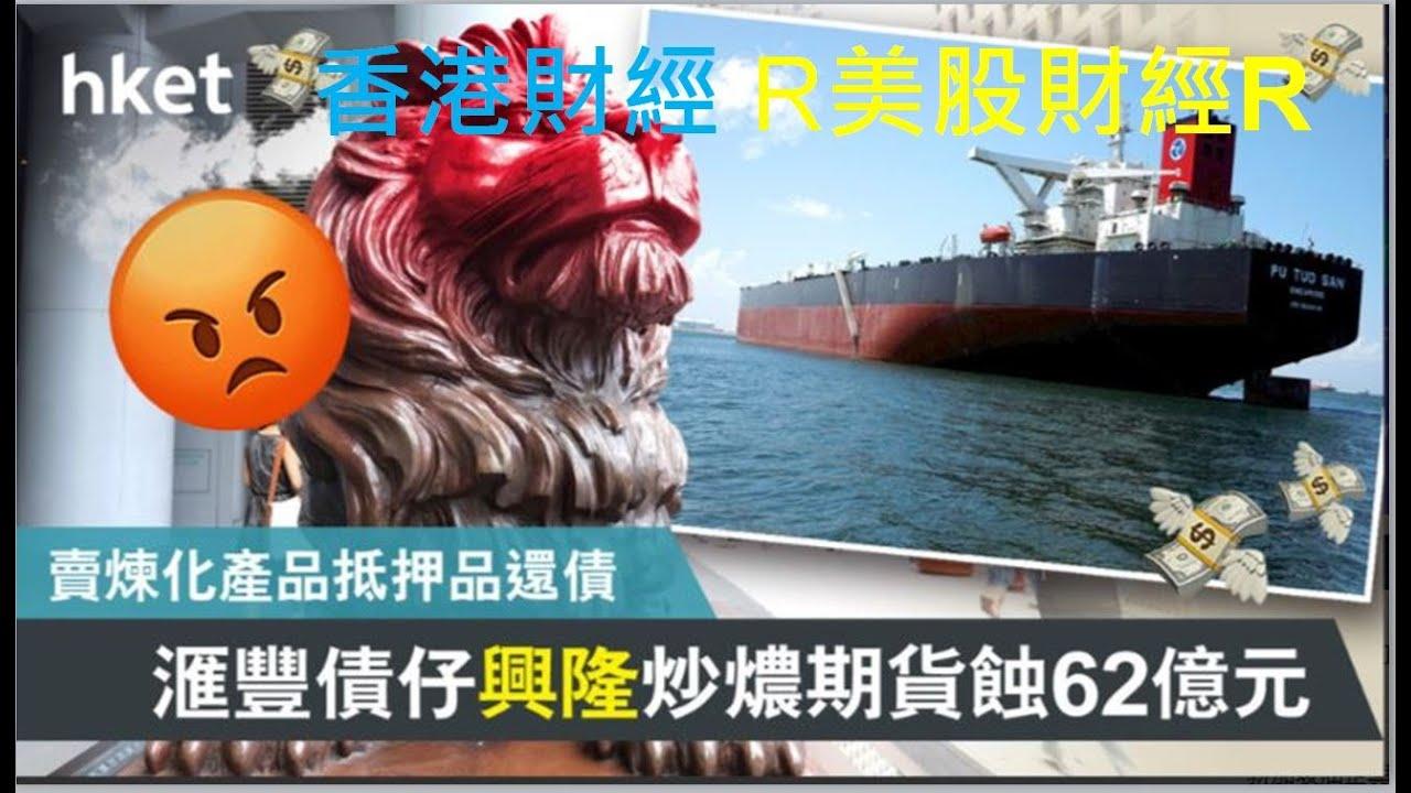 香港財經 R 美股財經 R 20200421 原油價格跌落負40美元一桶/ 9988阿里巴巴 VS Amazon - YouTube