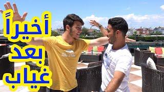 بعد غياب شهر كامل .. أخيراً وليد رجع !
