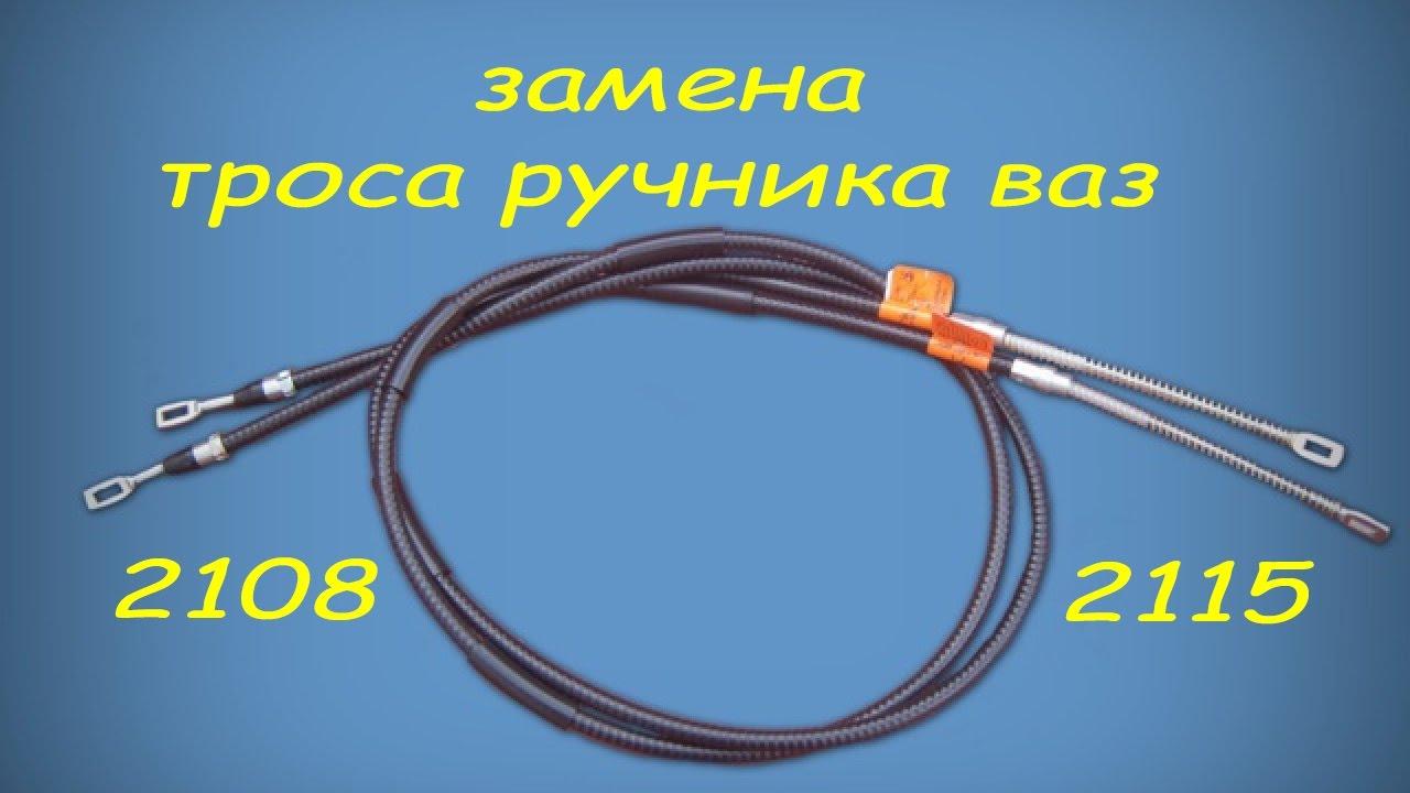замена троса ручника ваз 2108-2115