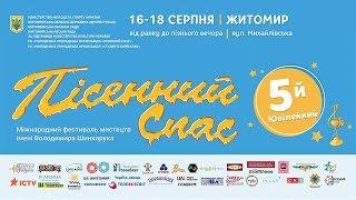5-й Міжнародний фестиваль мистецтв «Пісенний Спас» ім. Володимира Шинкарука. День 1. НАЖИВО