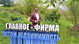 КУПИТЬ НЕДВИЖИМОСТЬ В ТУРЦИИ: НА ЛЮБОЙ КОШЕЛЕК НЕДВИЖИМОСТЬ НА НАШЕМ САЙТЕ: www.arbathomes.ru