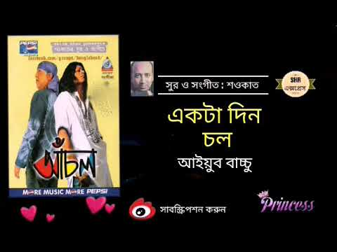 Ayub Bacchu - Ekta Din Chol | একটা দিন চল | Achol | LRB | New Bangla Song 2018
