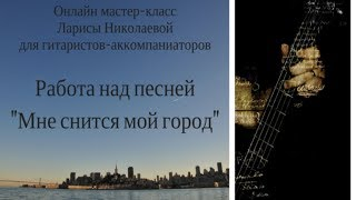 Мастер-класс для гитаристов-аккомпаниаторов