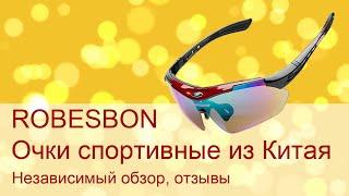 Солнцезащитные Спортивные очки из Китая UV400 ROBESBON. Обзор